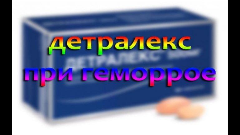 эффективное лечение шишек геморроя