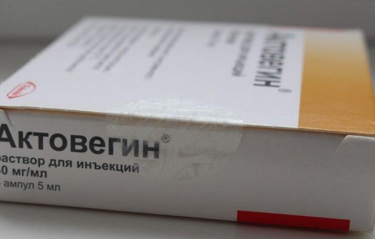 Актовегин: описание и формы выпуска препарата