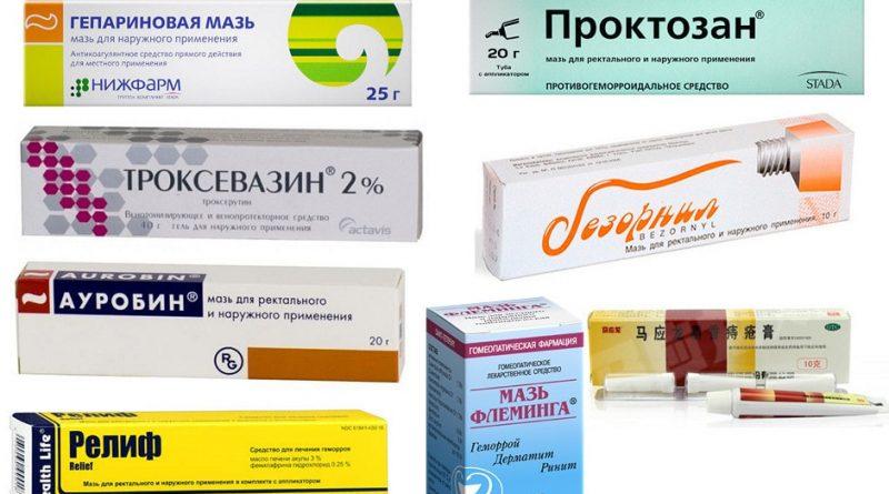Мазь от геморроя при беременности отзывы лечение препараты
