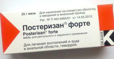 Мазь Постеризан при геморрое